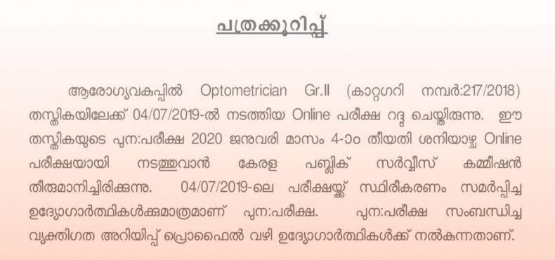 OPTOMETRIST-NEW-EXAM-DATE